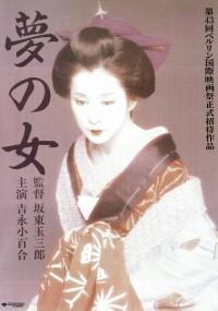 Yume no onna (1993) plakat