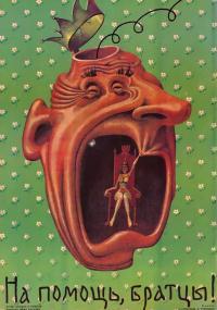 Na pomoshch, brattsy! (1988) plakat