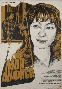Moya Anfisa (1979) plakat