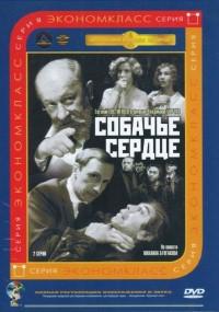 Psie serce (1988) plakat
