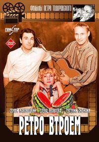 Retro vtroyem (1998) plakat