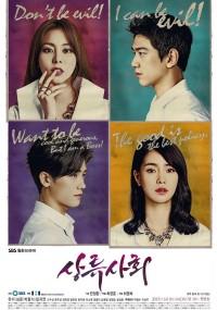 Sang-ryu-sa-hoi (2015) plakat