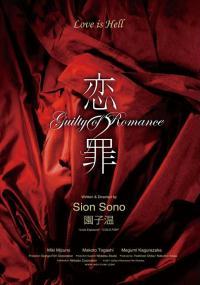 Miłosne piekło (2011) plakat