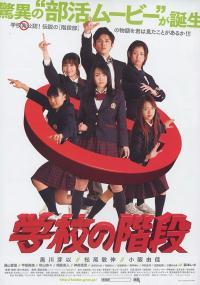 Gakkô no kaidan (2007) plakat