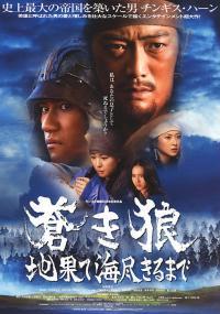 Czyngis-chan: Na podbój świata (2007) plakat