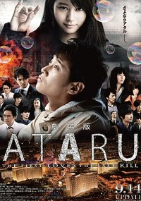Ataru: the First Love & the Last Kill (2013) plakat