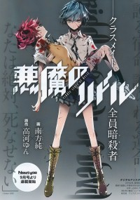 Akuma no Riddle (2014) plakat