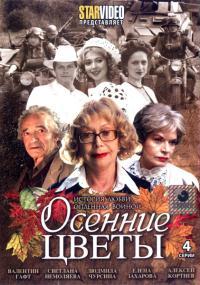 Osenniye tsvety (2009) plakat