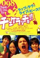 Check It Out, Yo! (2006) plakat