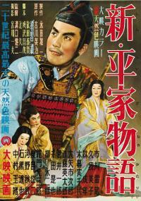 Legenda klanu Taira (1955) plakat