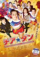 Cheer☆Dan: Joshi Kousei ga Cheer Dance de Zenbei Seiha Shichatta Honto no Hanashi