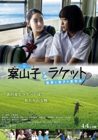 Kakashi to Racket: Aki to Tamako no Natsuyasumi (2015) plakat