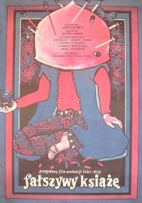 Fałszywy książę (1984) plakat