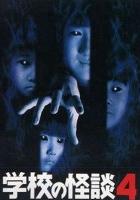Gakkô no kaidan 4 (1999) plakat