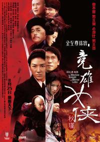Jing Xiong Nu Xia Qiu Jin