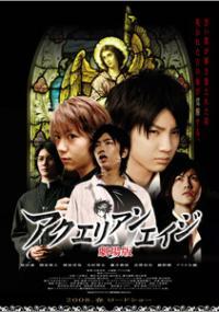 Aquarian Age: The Movie (2008) plakat
