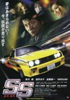 plakat - Esu esu (2008)