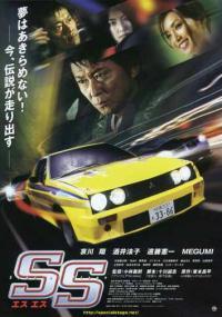 Esu esu (2008) plakat