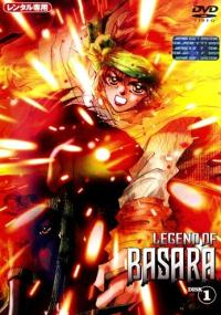 Legend of Basara (1998) plakat