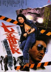 Sukeban: Kankain Dasso (1973) plakat