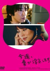 Konshū, Tsuma ga Uwaki Shimasu (2007) plakat