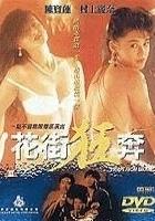 Hua Jie Kuang Ben