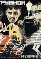 Dom przy Trubnej (1928) plakat