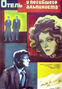 Hotel pod poległym alpinistą (1979) plakat