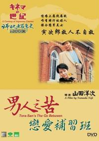Otoko wa tsurai yo: Torajiro renaijuku (1985) plakat