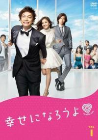 Shiawase ni Narou yo (2011) plakat