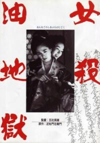 Onna goroshi abura no jigoku (1992) plakat