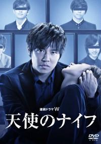 Tenshi no Naifu (2015) plakat