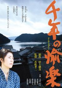 Sennen no Yuraku
