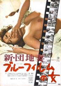 Shin Danchizuma Blue Film no Onna (1975) plakat