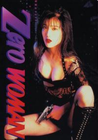 Zero Woman 2 (1995) plakat