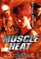 Masuuruhiito (2002) plakat