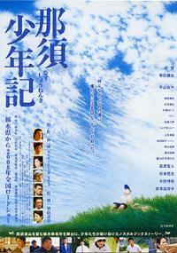 Nasu Shōnenki (2008) plakat