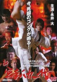 Shin karate baka ichidai (2003) plakat