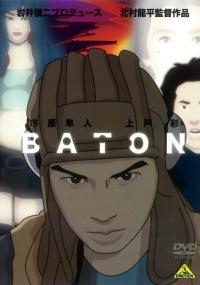 Baton (2009) plakat