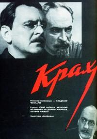 Krakh (1968) plakat