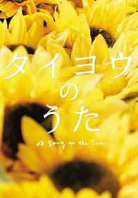 Taiyō no Uta (2006) plakat