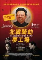 plakat - Kochankowie i dyktator (2015)