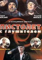Pistolet s glushitelem (1993) plakat