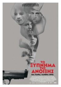 To xypnima tis anoixis (2015) plakat