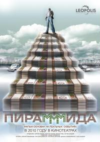 PiraMMMida (2011) plakat