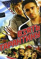 plakat - Vzyat Tarantinu (2006)