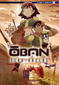 Ōban Star Racers (2006) plakat