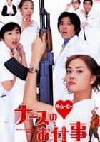 Nurse no oshigoto: The Movie (2002) plakat