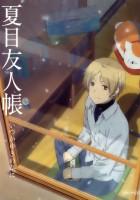 plakat - Natsume Yūjin-chō: Itsuka Yuki no Hi ni (2014)