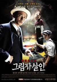 Geu-rim-ja sal-in (2009) plakat